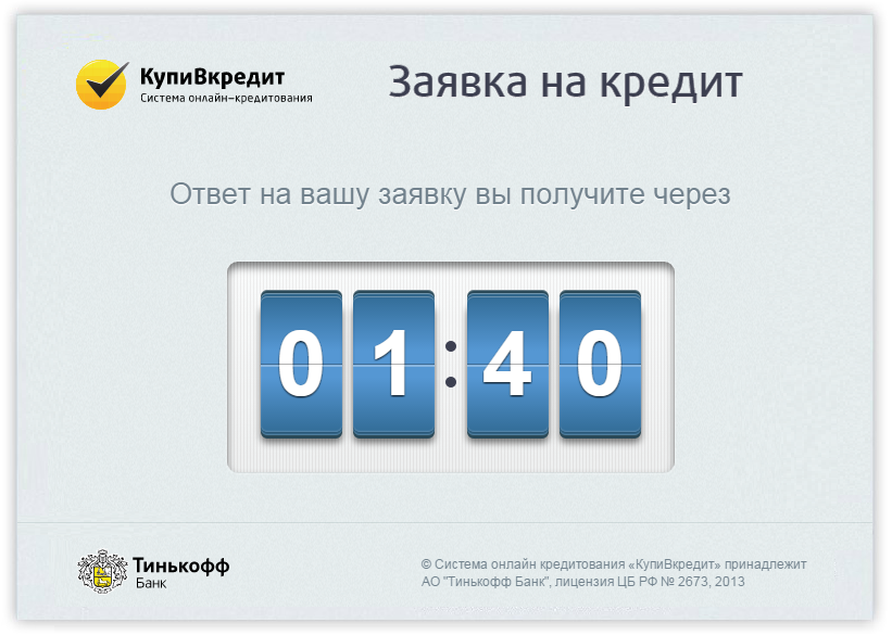 Тинькофф банк кредит решение банка