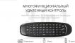 Беспроводная Мышь с клавиатурой HUAYU G64L TK668 2.4 ГГц QWERTY клавиатурой 8