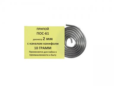 Припой ПОС-61 д.2,0 мм с канифолью 10 гр