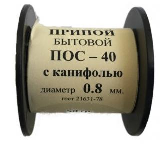 Припой ПОС-40 д.0,8 мм с канифолью катушка 50 гр