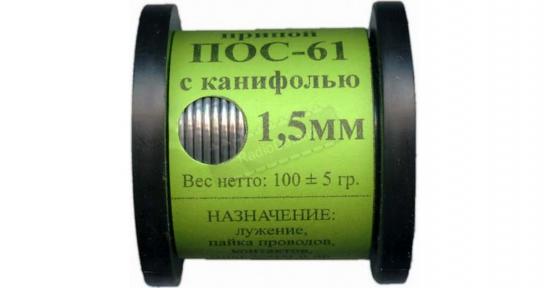 Припой ПОС-61 д.1,5 мм с канифолью катушка 100 гр
