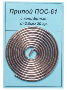 Припой ПОС-61 д.0,8 мм с канифолью 20 гр