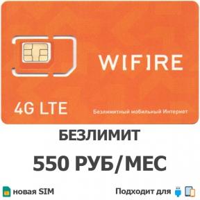 Wifire полный безлимит 550 руб/мес