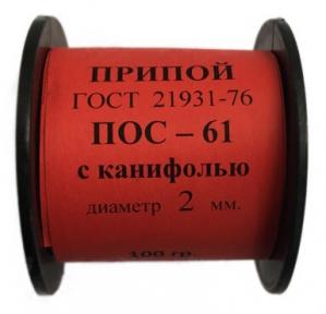 Припой ПОС-61 д.2,0 мм с канифолью катушка 100 гр