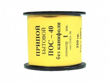 Припой ПОС-40 д.1,0 мм с канифолью катушка 250 гр