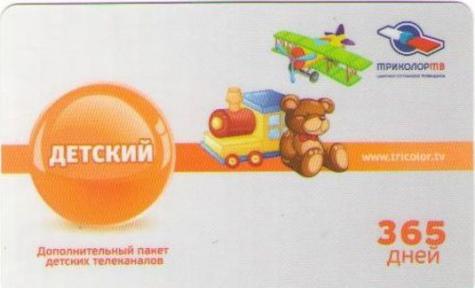 Карта доступа Триколор Детский 1 год