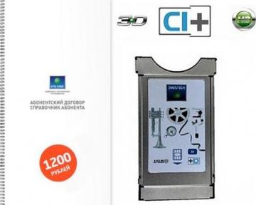 Модуль CAM CI+  НТВ+ и договор 1200 рублей