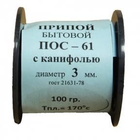 Припой ПОС-61 д.3,0 мм с канифолью катушка 100 гр