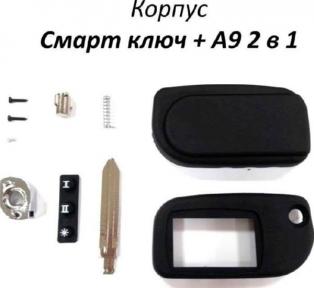 Корпус брелка + смарт ключ StarLine A9