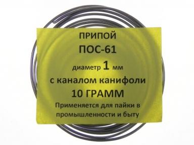 Припой ПОС-61 д.1,0 мм с канифолью 10 гр