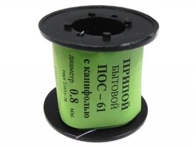 Припой ПОС-61 д.0,8 мм с канифолью катушка 100 гр