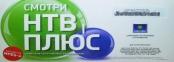 Карта доступа НТВ+ HD 184 руб. Запад